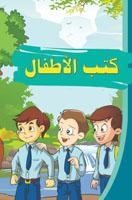 Kids Books -  كتب أطفال